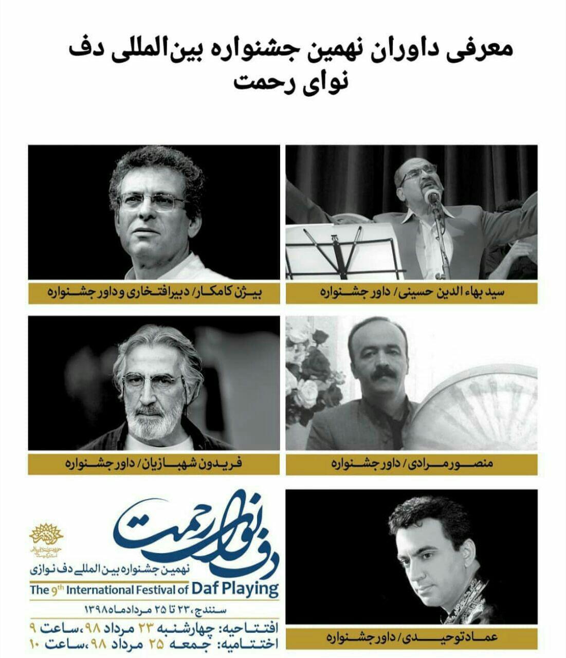 داوران نهمین جشنواره دف نوای رحمت