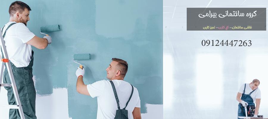 نقاشی ساختمان ارزان و با کیفیت: رنگ کاران