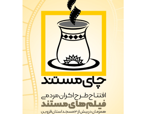 حوزه هنری 4