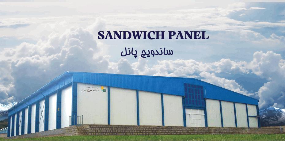 صنایع برودتی نوری + ساندویچ پانل در افغانستان