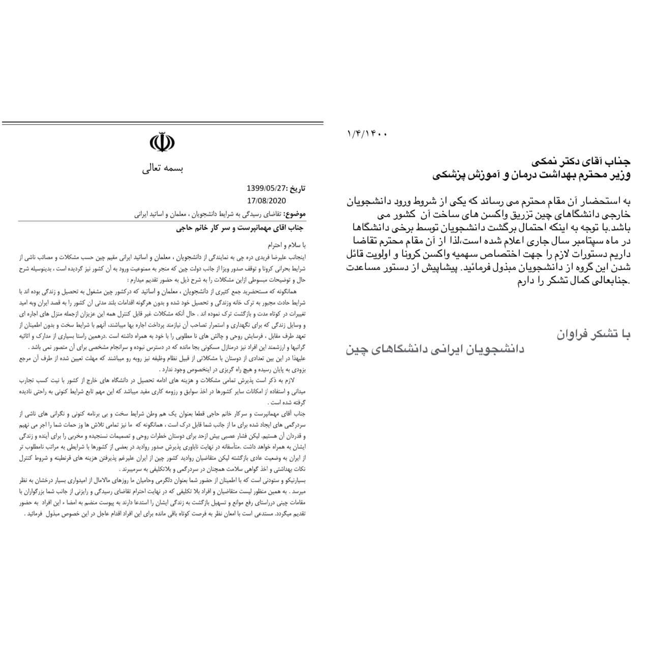 نامه دانشجویان