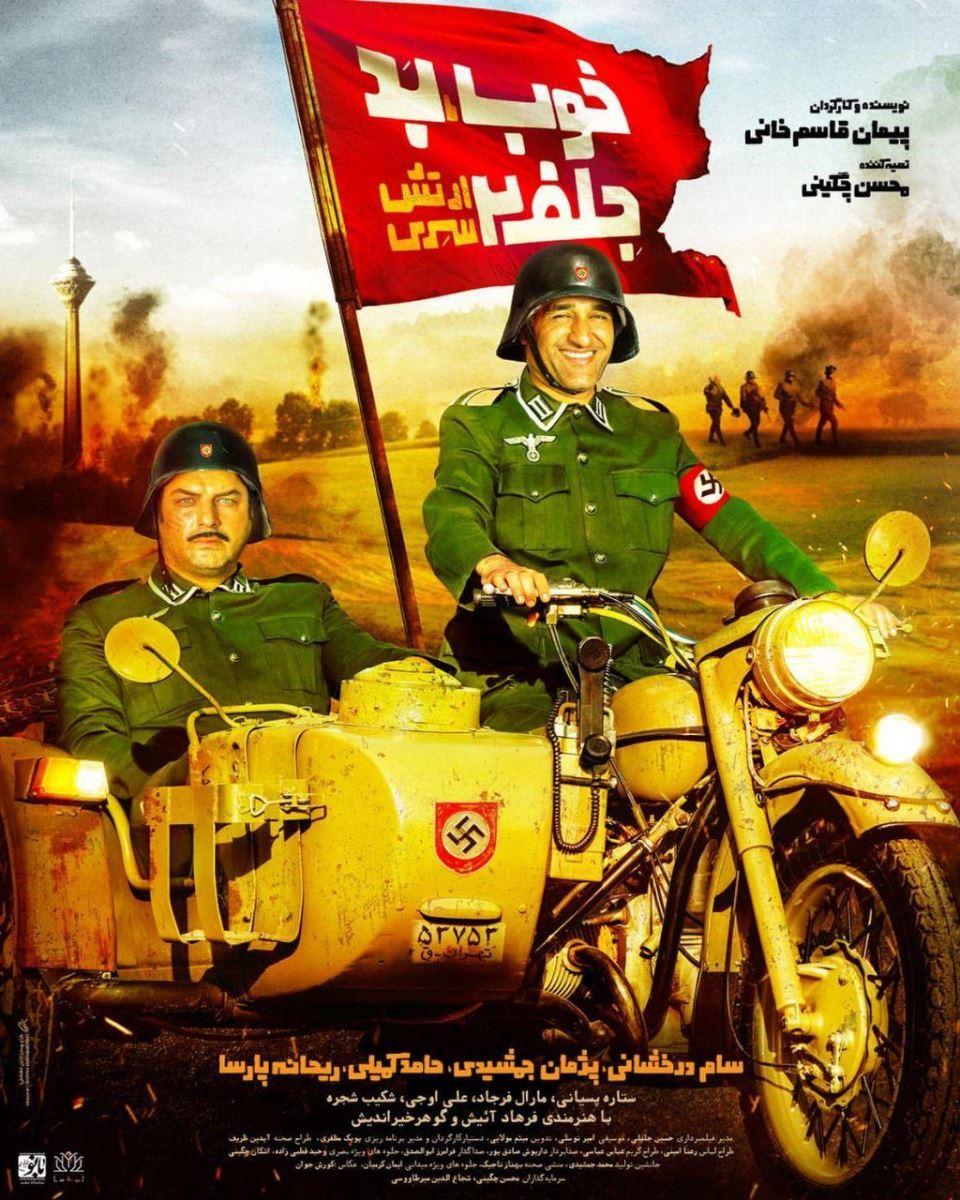 پوستر خوب بد جلف ارتش سری