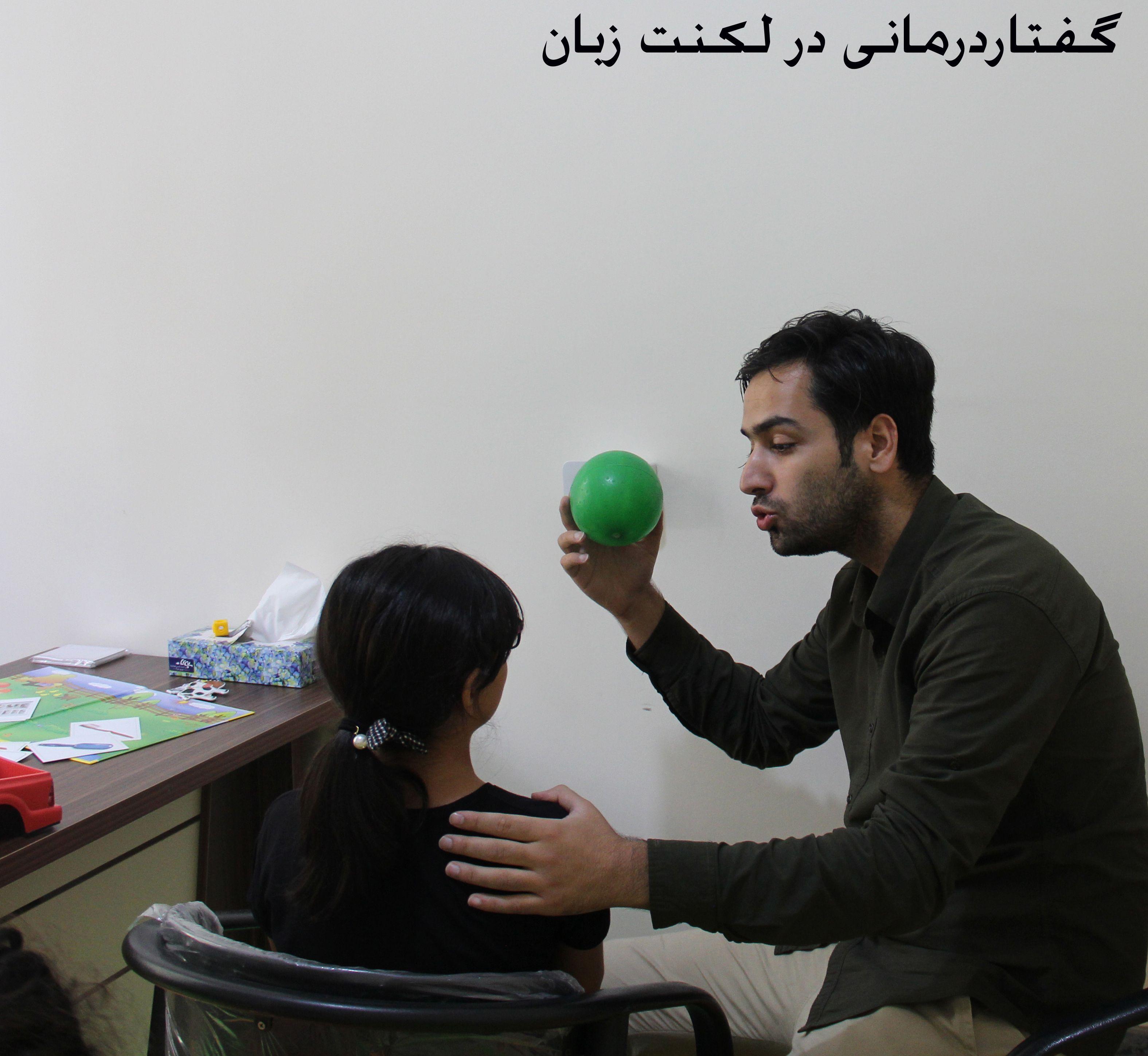 مرکز درمان لکنت زبان دکتر صابر