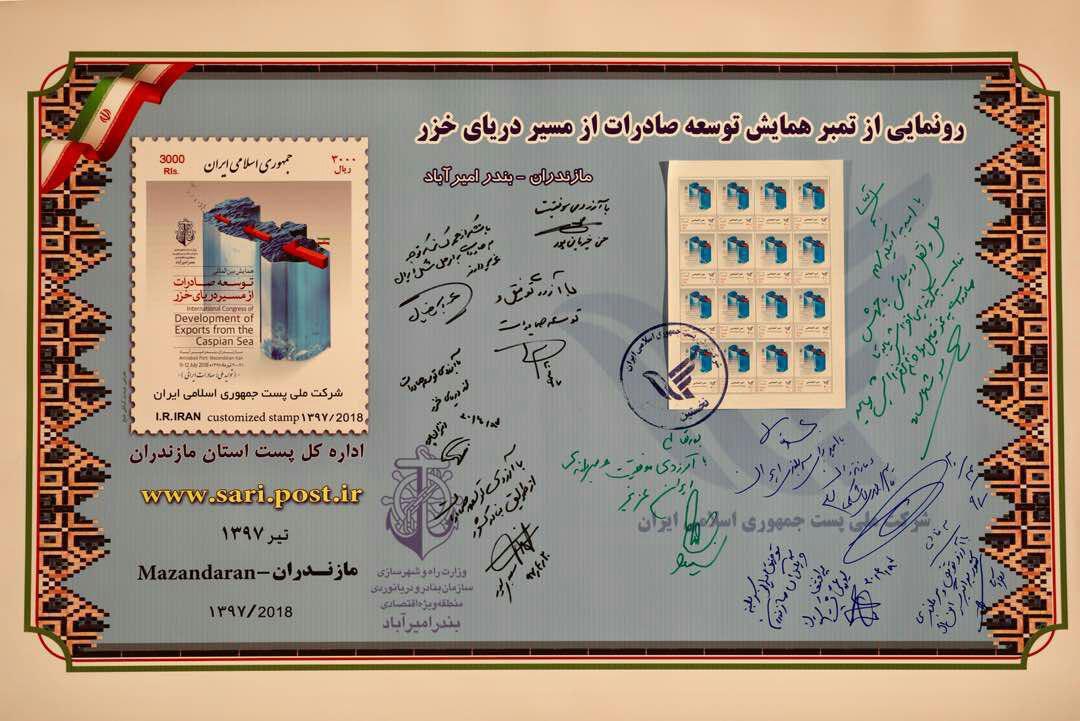 توسعه صادرات از دریای خزر