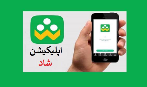 دانلود اپلیکیشن شاد shad.ir | راهنمای استفاده از شبکه شاد