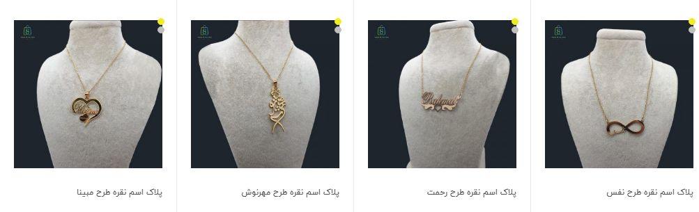 پلاک اسم نقره + فروشگاه هشت ایران