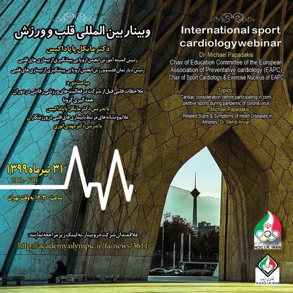 وبینار بینالمللی قلب و ورزش
