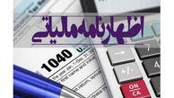مهلت ارایه اظهارنامه مالیاتی اشخاص حقوقی و صاحبان املاک اجاری تمدید شد