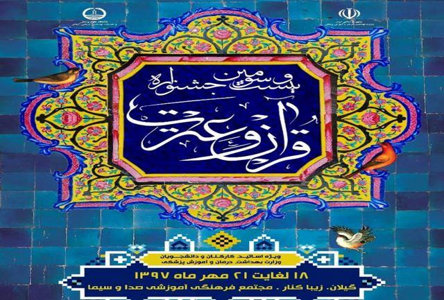 بیست و سومین دوره جشنواره قرآن و عترت دانشگاههای علوم پزشکی کشور