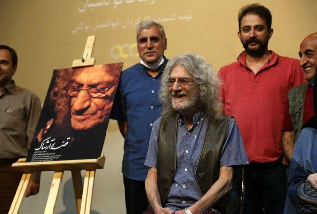مستند پرتره آرشاک قوکاسیان رونمایی شد