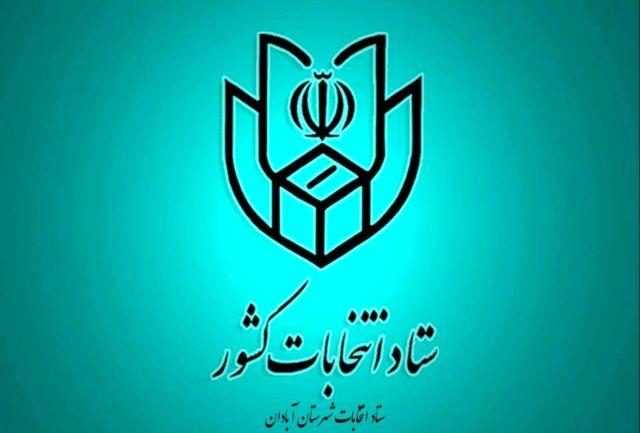 شرایط تبلیغات و برپایی ستادهای انتخاباتی در شهرستان آبادان اعلام شد