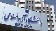 تقویم زمانبندی انتخاب واحد دوره تابستان دانشگاه آزاد اعلام شد