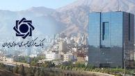 اعلام نتیجه هفتمین حراج اوراق مالی اسلامی دولتی و برگزاری حراج جدید
