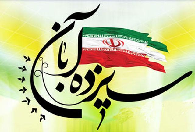 پیام استاندار آذربایجان غربی به مناسبت فرا رسیدن یوم الله 13آبان
