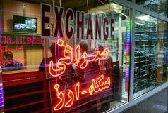 آمادگی شعب ارزی بانک ها و صرافی ها جهت خرید ارز