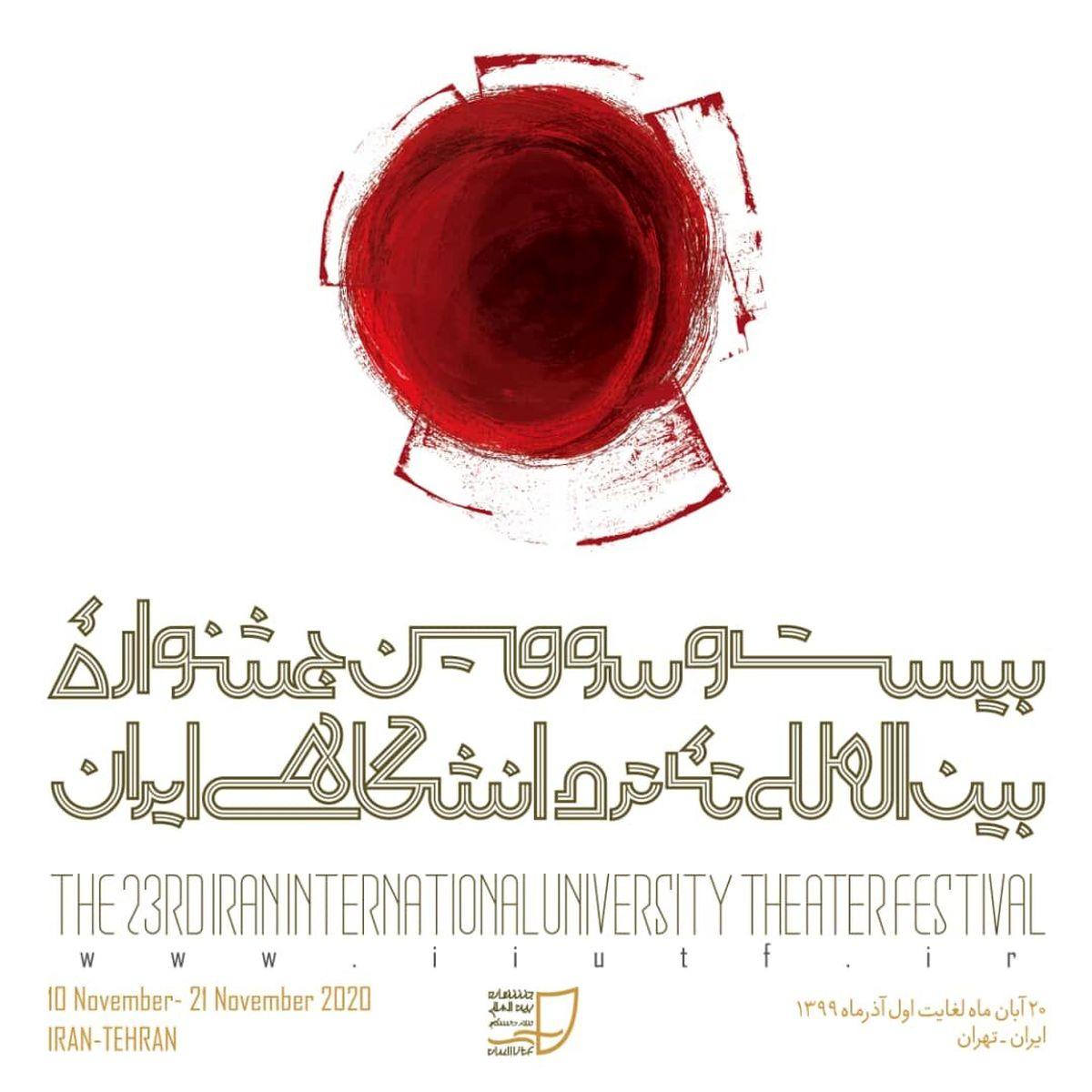 کاندیداهای بخش عکس و پوستر جشنواره تئاتر دانشگاهی معرفی شدند