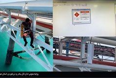 نصب دستگاه پایش آنلاین آلودگی در اسکله نفتی بندر شهید رجایی