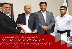 در راستای ترویج فرهنگ اهدای خون، رئیس و اعضای شورای اسلامی شهر بندرعباس خون اهدا کردند