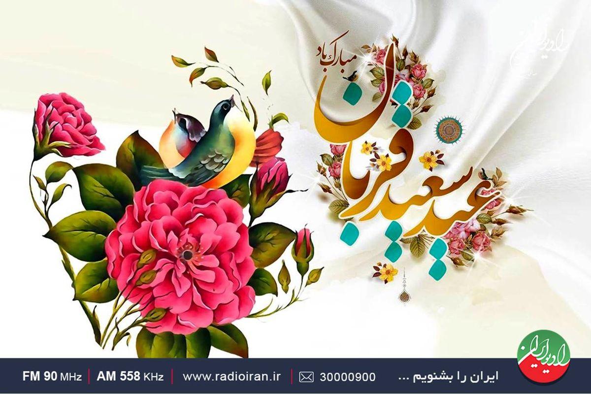 عیدانه های عید سعید قربان در شبکه رادیویی