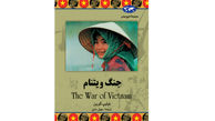 روایت طولانیترین و یأسانگیزترین جنگ آمریکا در کتاب «جنگ ویتنام»