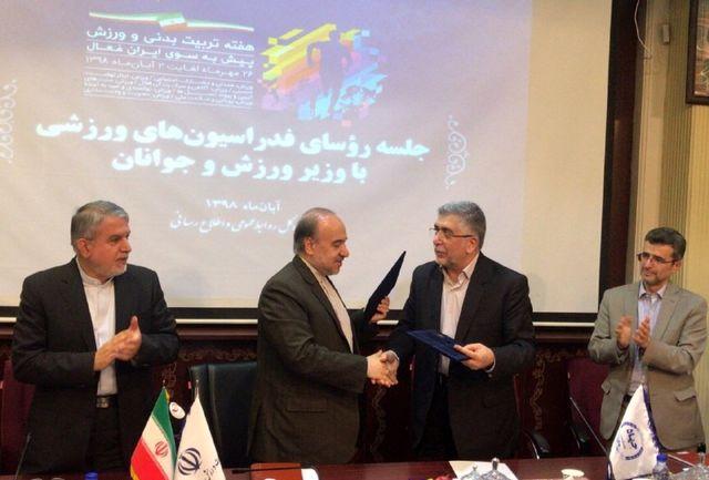 امضای تفاهم نامه میان وزارت ورزش و جوانان و جهاد دانشگاهی