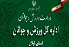 تعطیلی اماکن ورزشی در استان گیلان