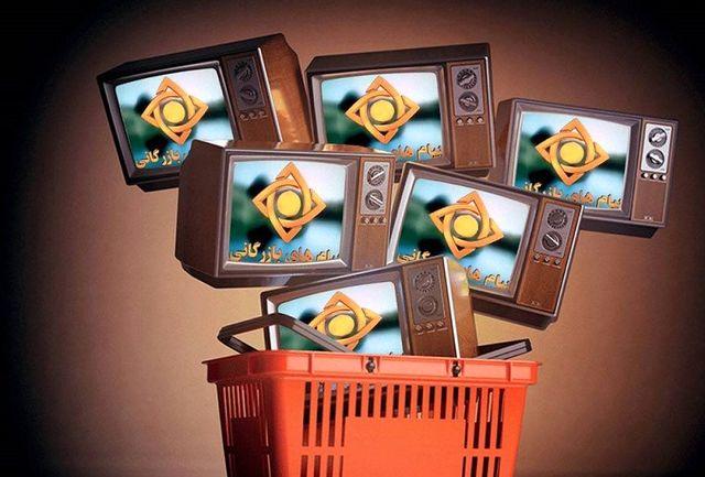 تلویزیون دردسر جدیدی را تجربه میکند!