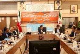 همایش بزرگ معرفی فرصت های سرمایه گذاری استان هرمزگان برگزار شود