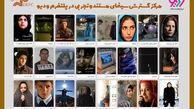 28  فیلم کوتاه مرکز گسترش برای علاقمندان سینما منتشر شد