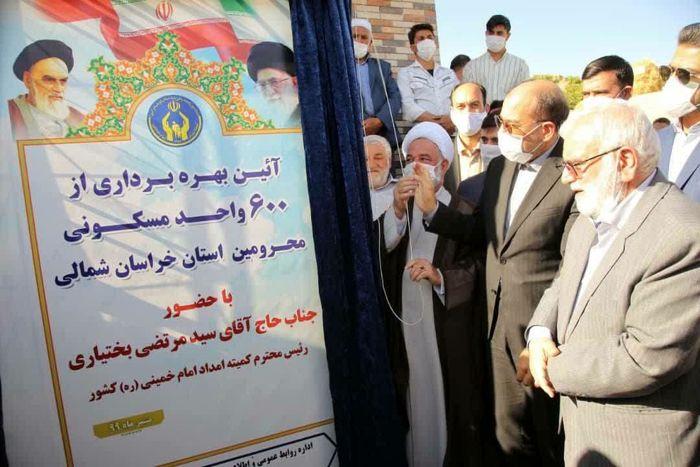 کلید 600واحد مسکونی به مددجویان خراسان شمالی اهدا شد