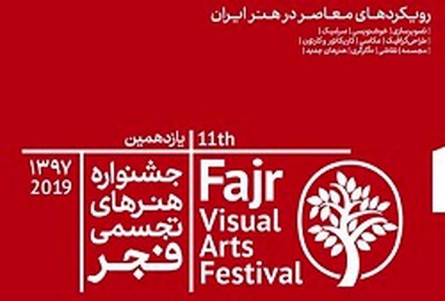 نمایشگاه دستاوردهای انتشارات هنرهای تجسمی در موزه امام علی(ع)