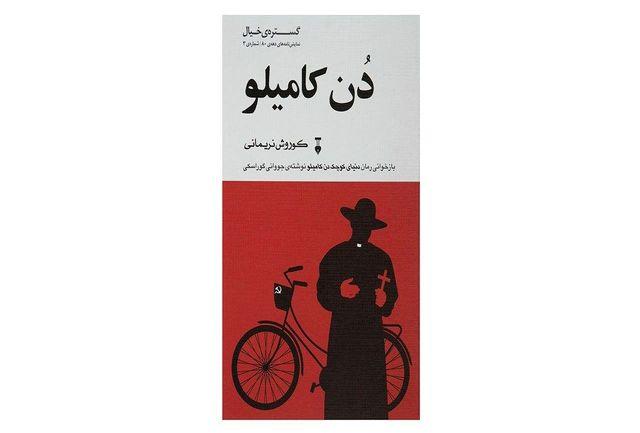 «دن کامیلو» نمایشنامهای اقتباسی از داستانی ایتالیایی
