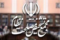 لایحه CFT در مجمع تشخیص مصلحت نظام بررسی شد