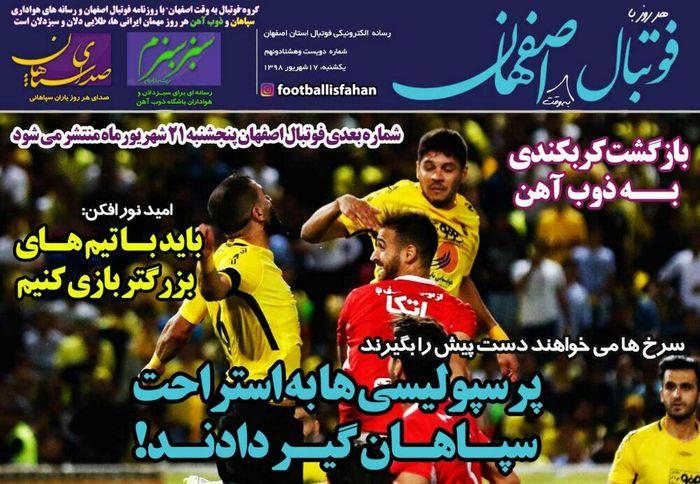 فوتبال به وقت اصفهان/ پرسپولیسی ها به استراحت سپاهان گیر دادند/ بازگشت کربکندی به ذوب آهن