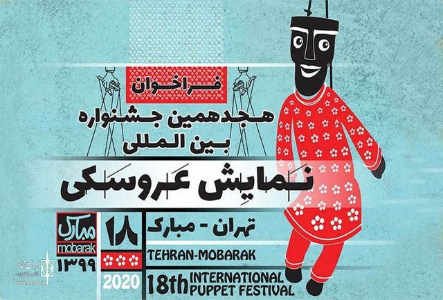 فراخوان مسابقه نمایشنامه نویسی تئاتر عروسکی