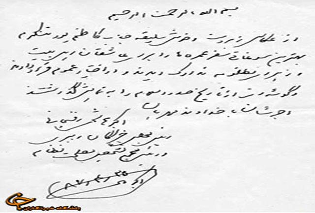 اهدای اسنادی به دستخط آیت اله هاشمی رفسنجانی به کتابخانه ملی