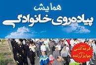 فردا همایش بزرگ پیاده روی با حضور چهره های ملی واستانی در پلدختر برگزار می شود