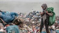 منفعتطلبی سازمان مدیریت پسماند از کودکان زباله گرد