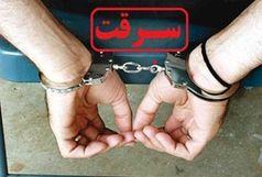 سارق منزل در شهرستان چرداول دستگیر شد