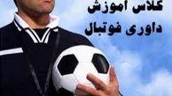 برگزاری کلاس ارتقاء داوری فوتبال یک به ملی در یاسوج