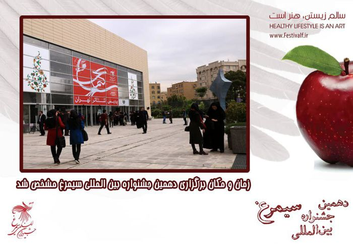 زمان و مکان برگزاری دهمین جشنواره بین المللی سیمرغ مشخص شد