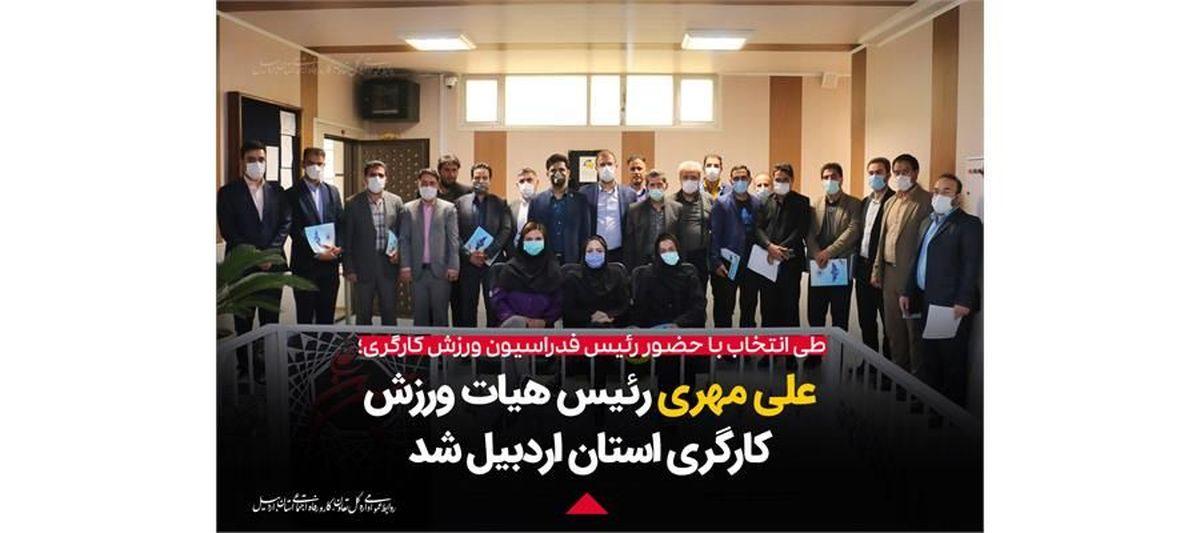 مهری رئیس هیات ورزش کارگری استان اردبیل شد