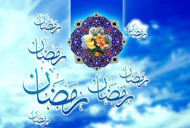 فضیلت ماه مبارک رمضان