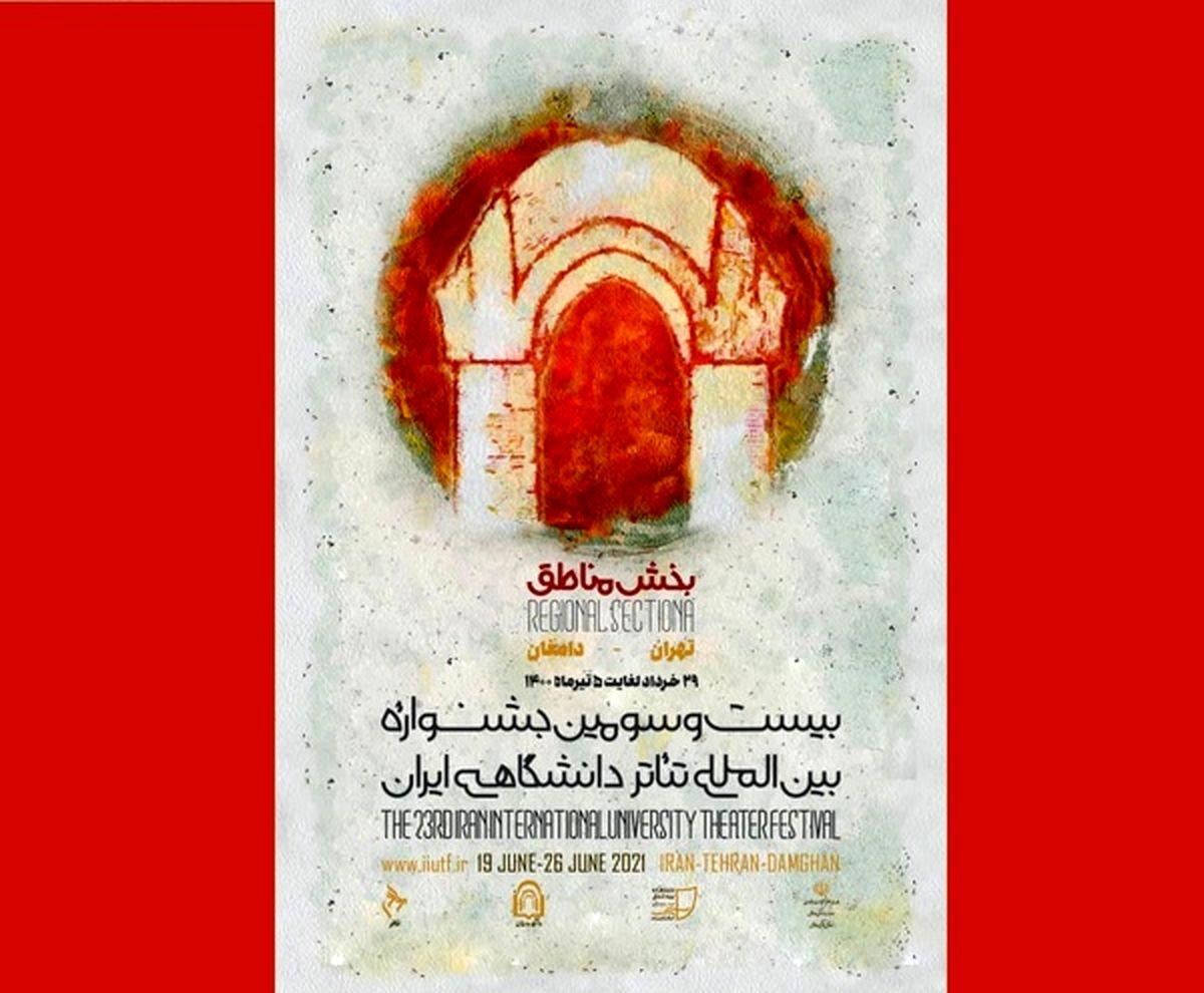 پوستر بیست و سومین جشنواره تئاتر دانشگاهی رونمایی شد