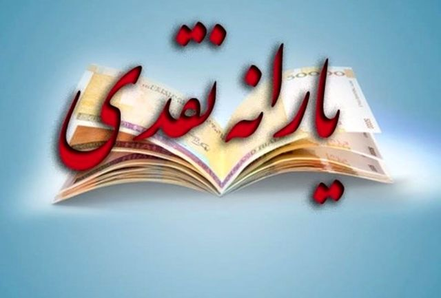 یارانه خرداد ماه امشب قابل برداشت است