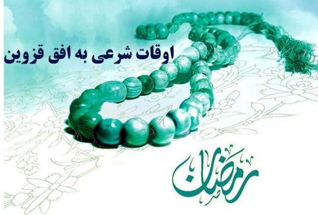 اوقات شرعی قزوین در 7  اردیبهشت 1400