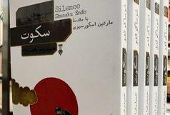 «سکوت» رمانی درباره ایمان و سکوت خداوند