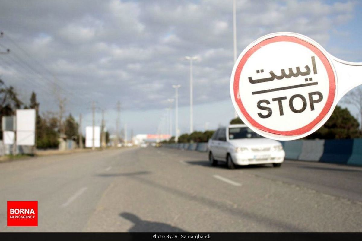 ورود و خروج از تهران ممنوع شد