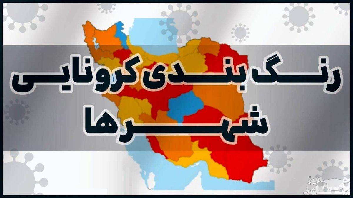 آخرین و جدیدترین رنگ بندی استان گیلان در 30 تیر 1400