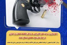 دستگیری عاملان تیراندازی در بیمارستان شهید محمدی